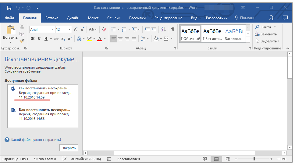 выбор документа для восстановления в word