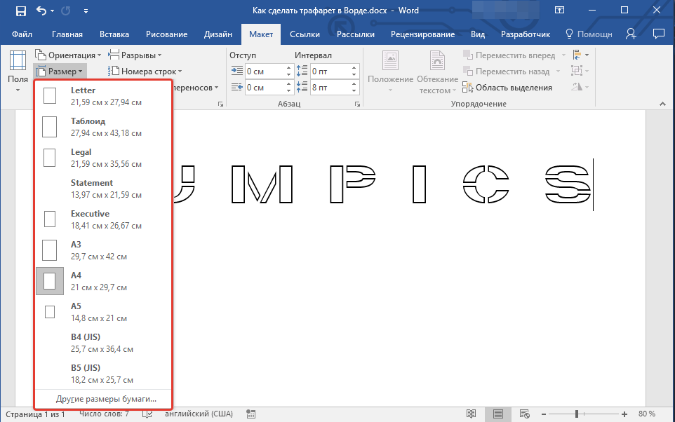 выбор формата страницы в word
