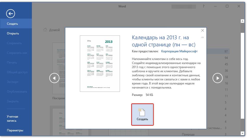 vyibor-shablona-kalendarya-v-word