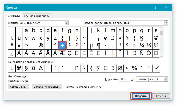 vyibor-simvola-v-vord