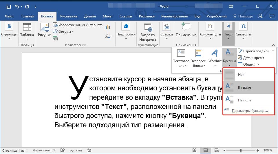 выбор типа буквицы в word