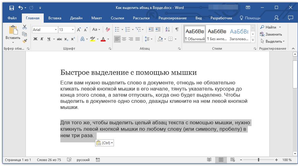 vyidelenie-abzatsa-v-word
