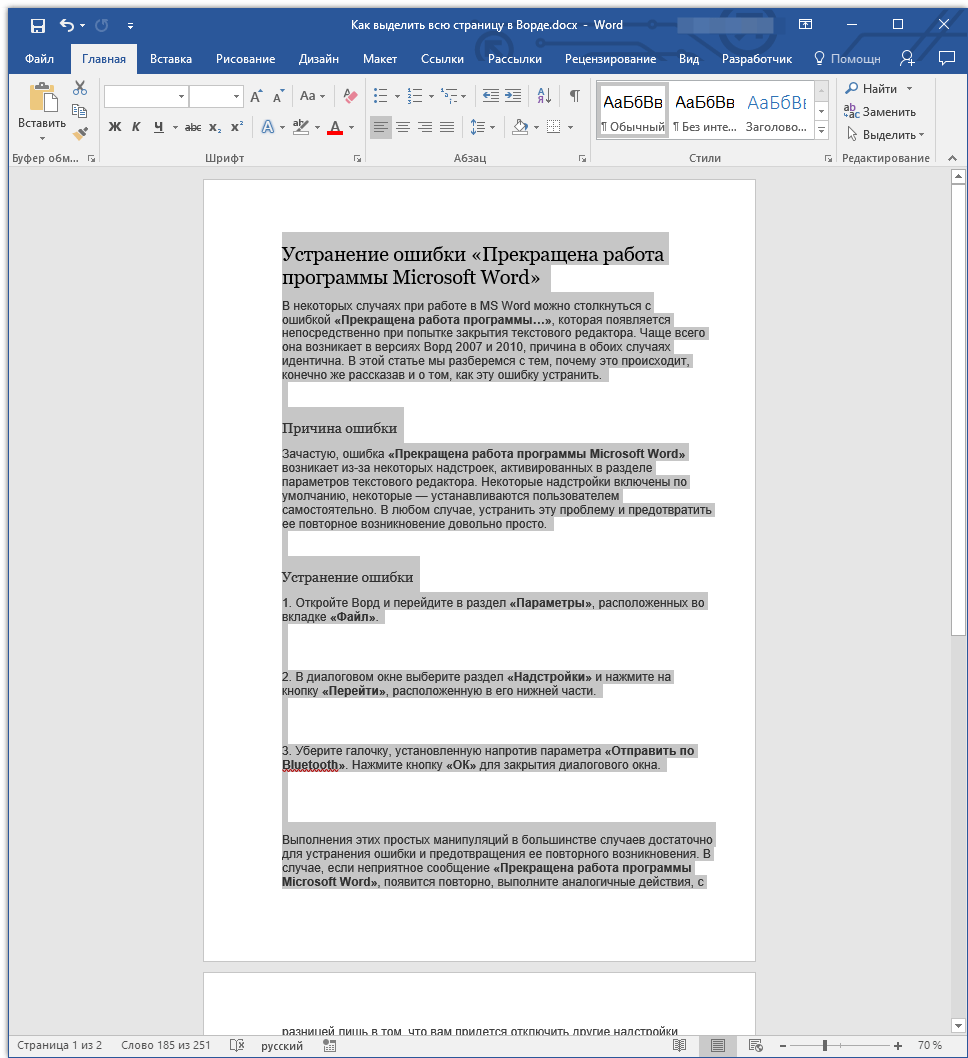 выделение страницы в Word