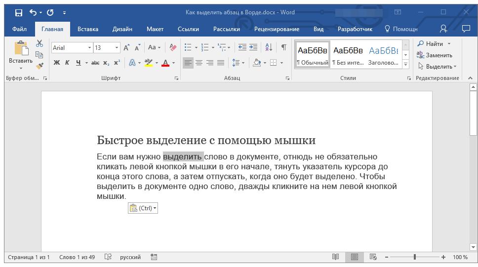 Как выделить абзац в документе word