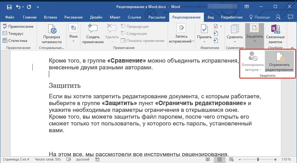 защита документов в word