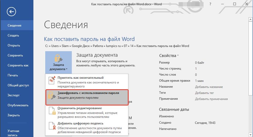 zashhita-fayla-parolem-v-vord