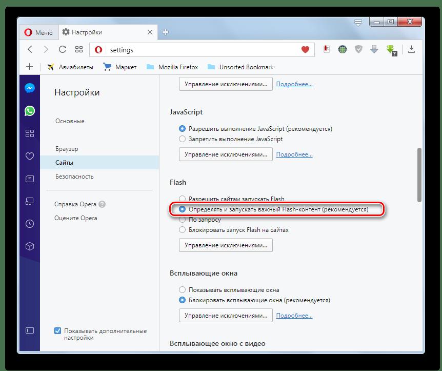 Adobe Flash Player включен в разделе Сайты в окне настроек программы Opera