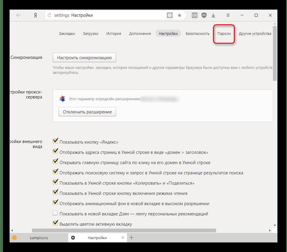 Альтернативный вход в Менеджер паролей в Яндекс.Браузере