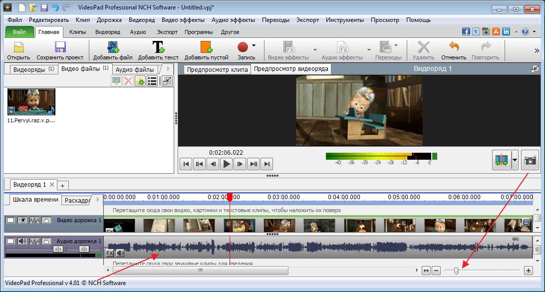 Аудиодорожка и масштаб в программе VideoPad Video Editor