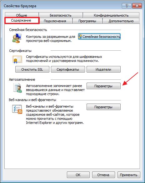 Автозаполнение в программе Internet Explorer