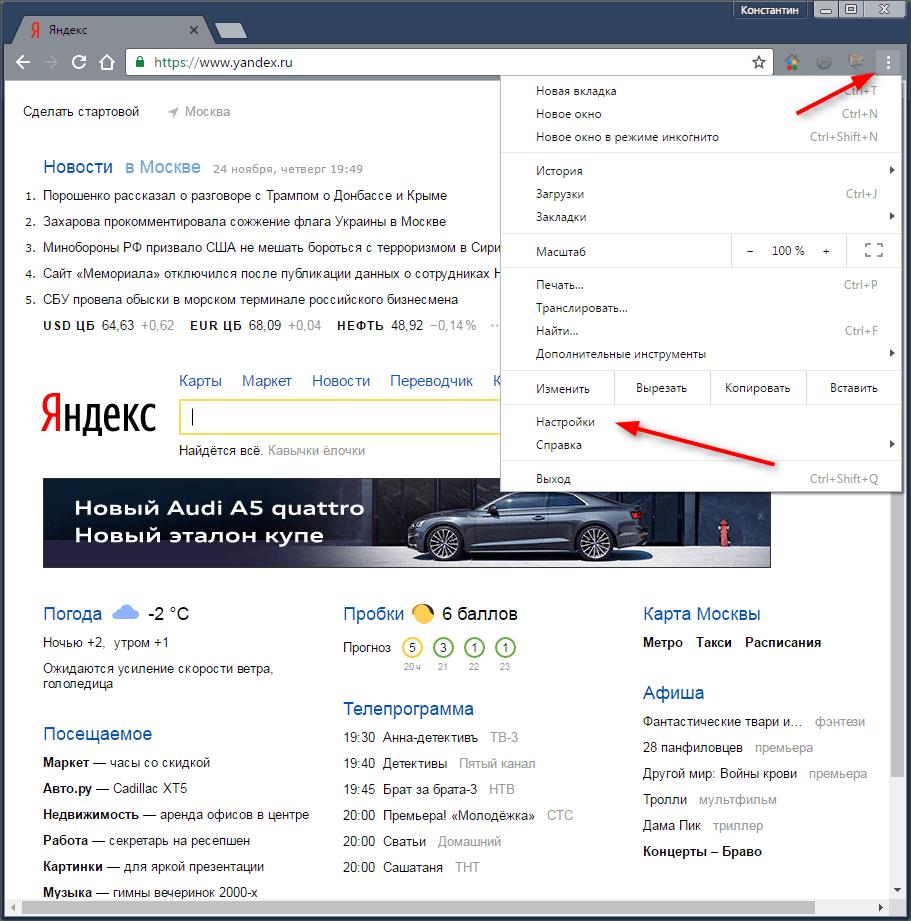 Что делать если не работают Яндекс Карты 1