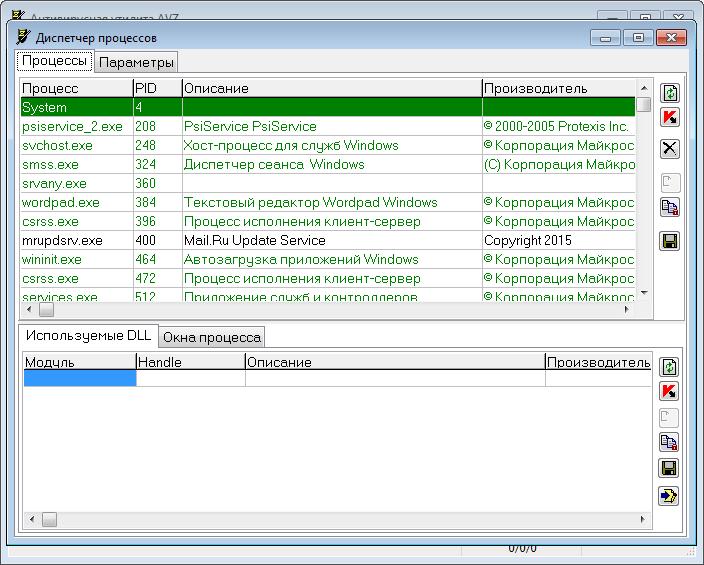 Диспетчер процессов в программе AVZ