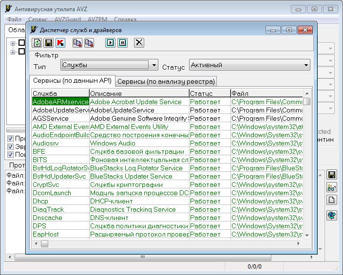 Диспетчер служб и драйверов в программе AVZ
