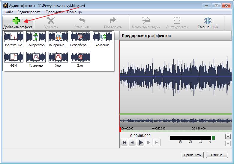 Добавить аудио эффект в программе VideoPad Video Editor