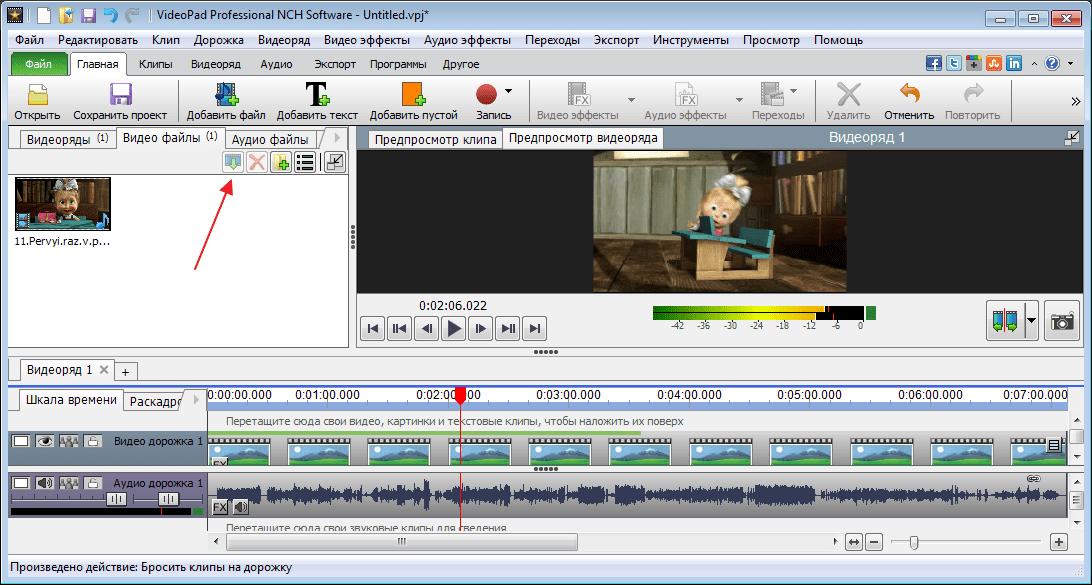 Добавить файл на time line в программе VideoPad Video Editor