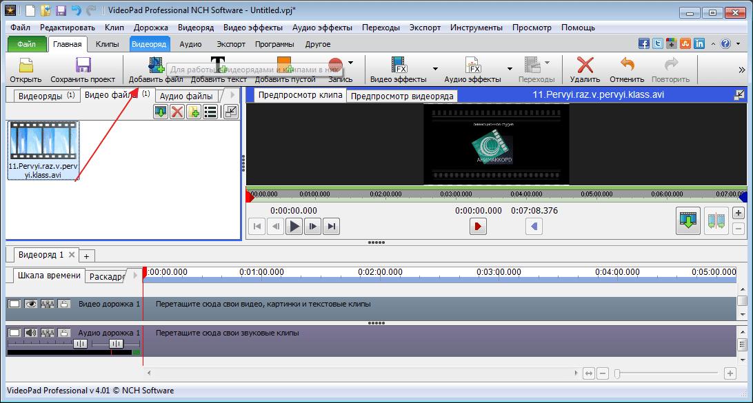 Добавить файл в программе VideoPad Video Editor
