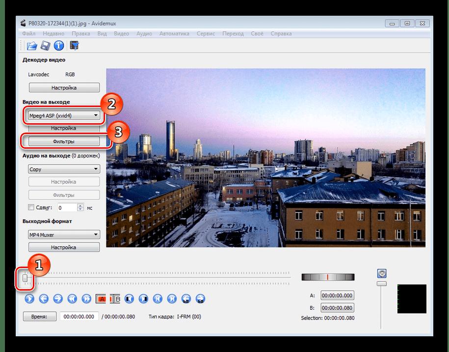 Добавить фильтр на изображение Avidemux