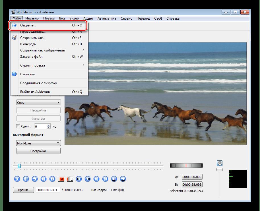 Добавление файлов в программу Avidemux