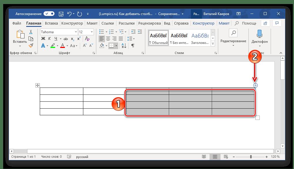 Добавление нескольких столбцов с помощью элемента вставки в программе Microsoft Word