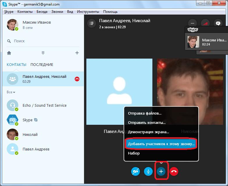 Добавление нового пользователя в конференции в Skype