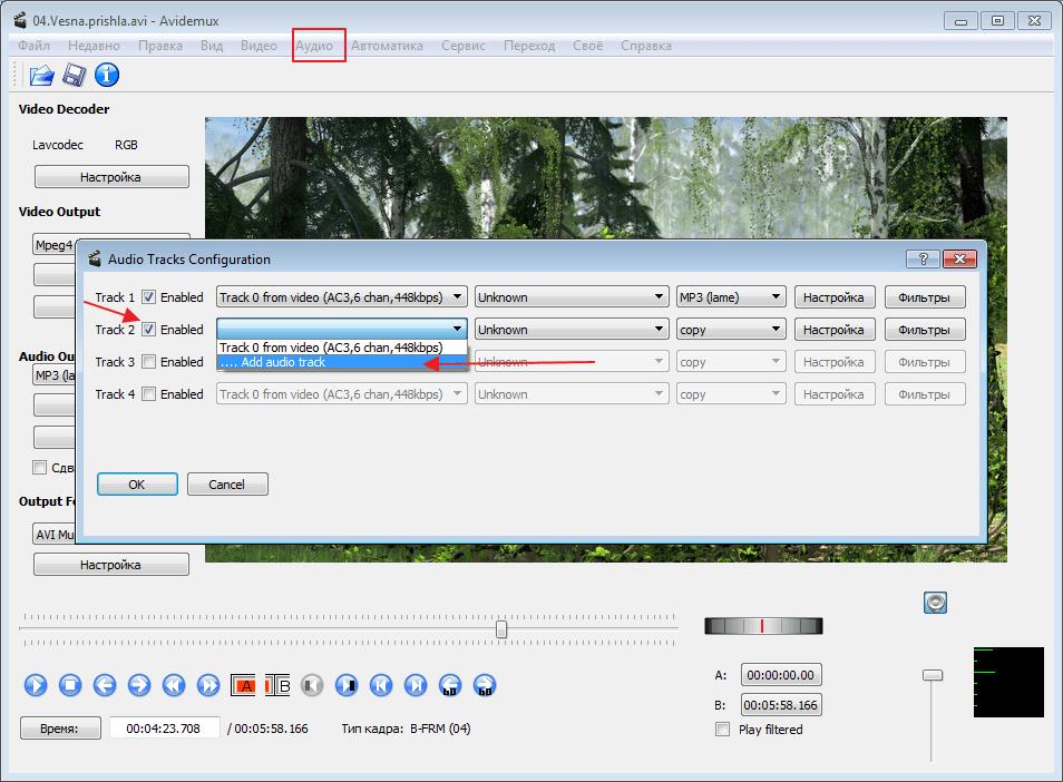Добавление новой звуковой дорожки в программе Avidemux