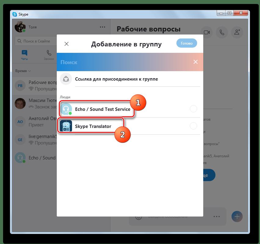 Добавление новых людей в группу из списка контактов в программе Skype 8