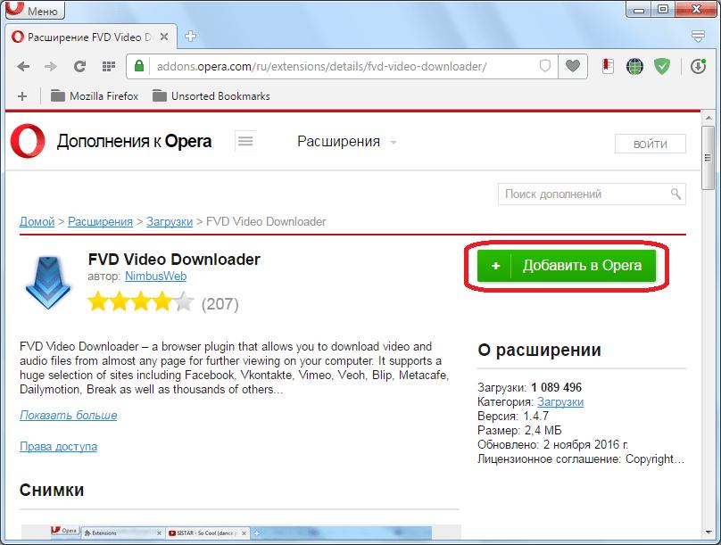 Добавление расширения Flash Video Downloader для Opera