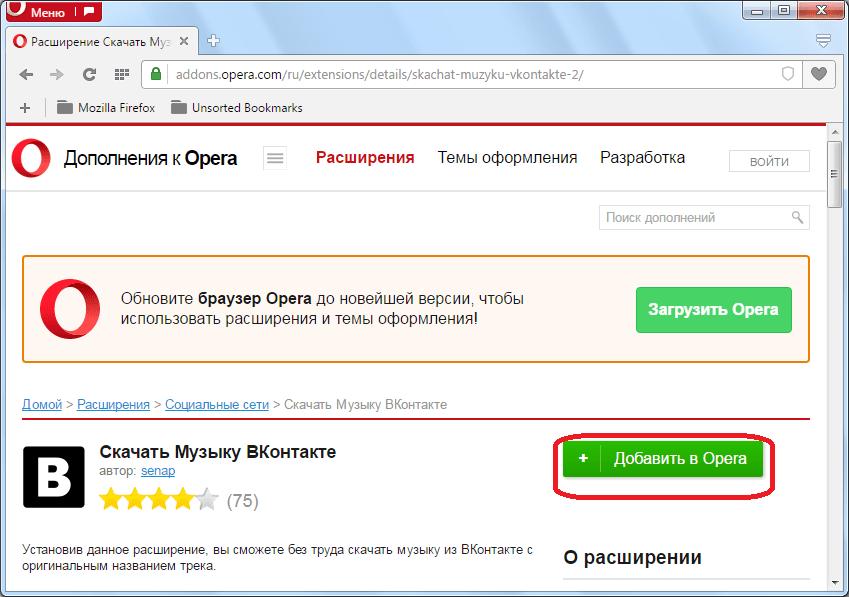 Добавление расширения Скачать Музыку ВКонтакте для Opera
