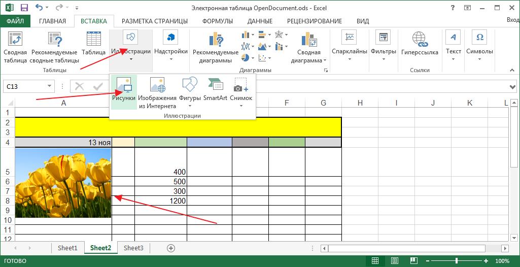 Добавление рисунка в программе Microsoft Excel
