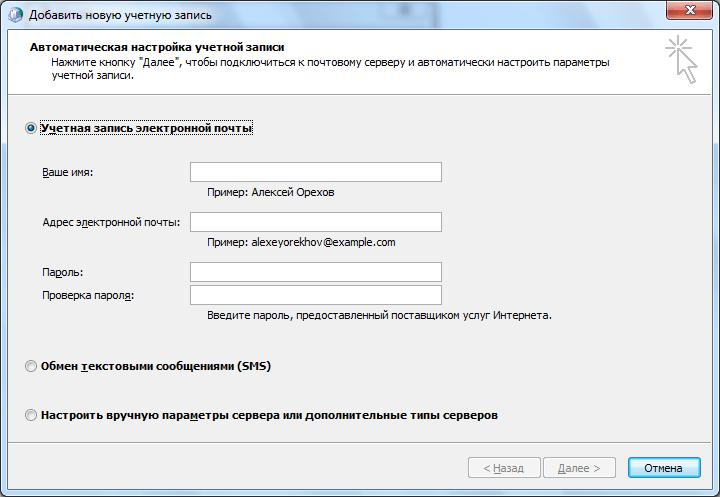 Добавление учетной записи в Microsoft Outlook