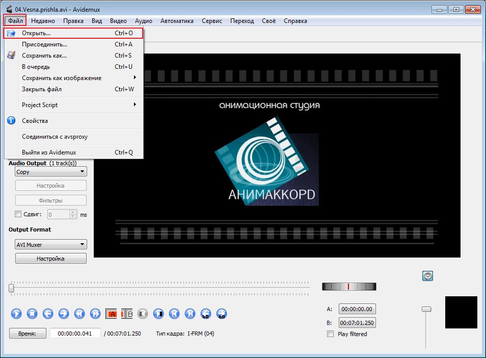 Добавление видео в программу Avidemux