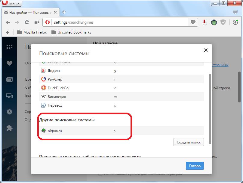 Добавленная поисковая система в Opera