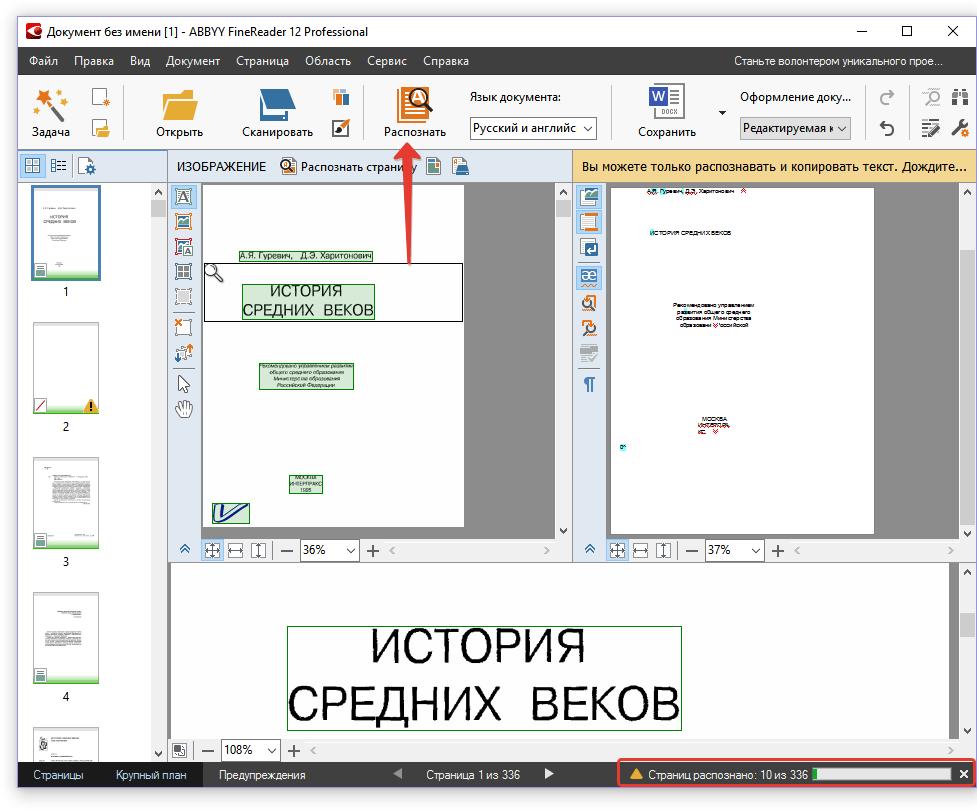 распознать pdf в autocad