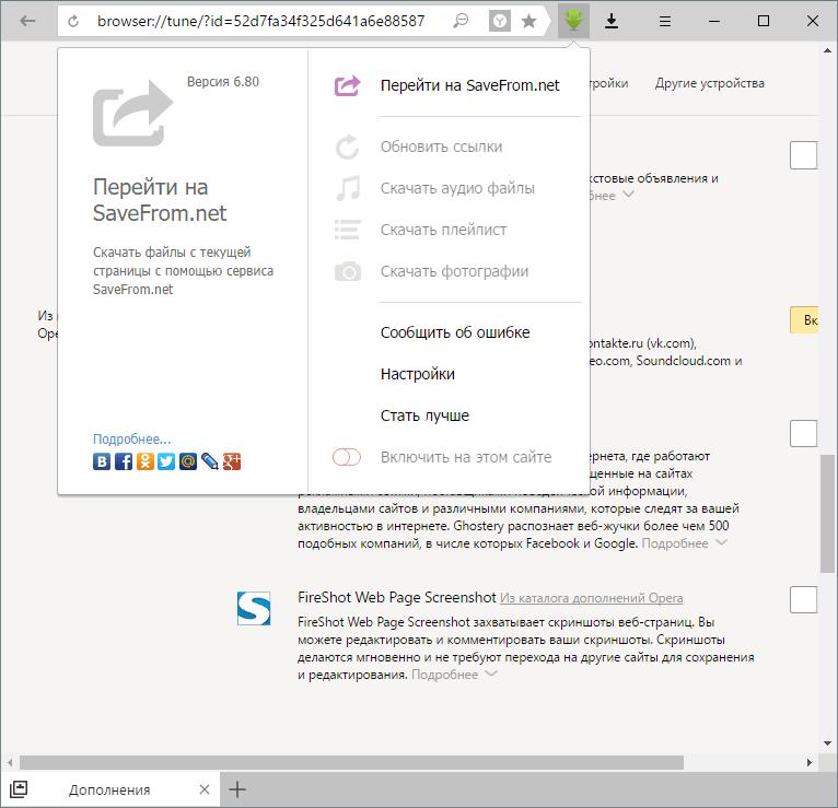 Дополнительные функции Savefrom.net