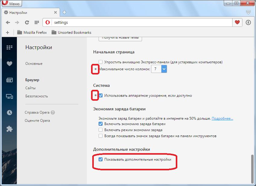 Дополнительные настройки браузера Opera