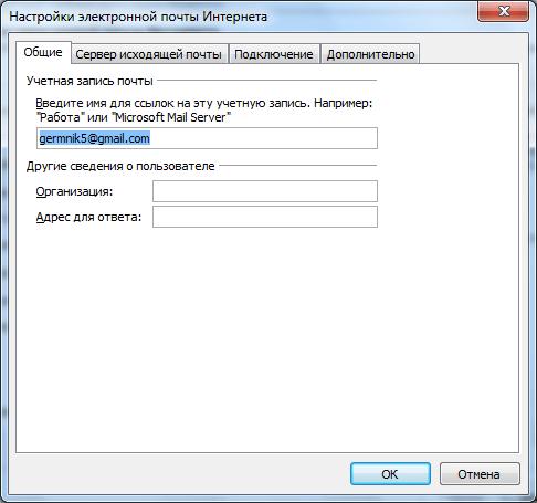 Другие настройки в Microsoft Outlook