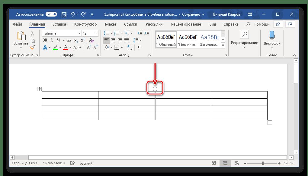 Элемент вставки нового столбца в программе Microsoft Word