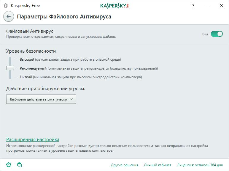 Файловый антивирус в программе Kaspersky Free