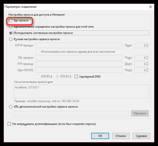 Firefox не открывает страницы причины и решение