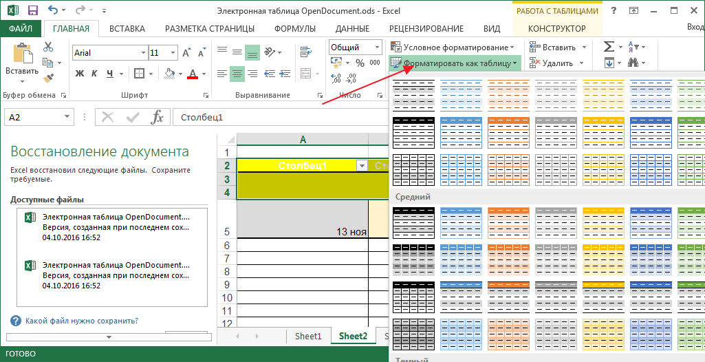 Формат таблицы в программе Microsoft Excel