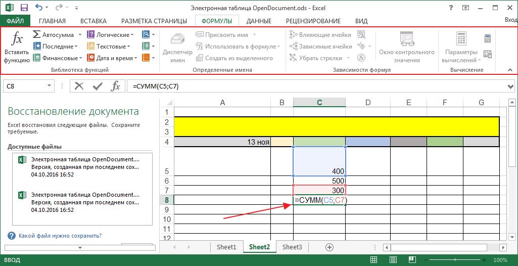 Формулы в программе Microsoft Excel