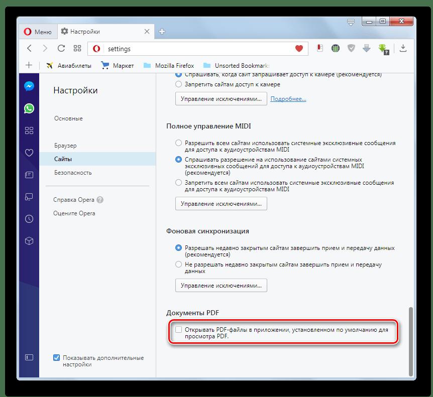 Функции плагина Chrome PDF включены в разделе Сайты в окне настроек браузера Opera