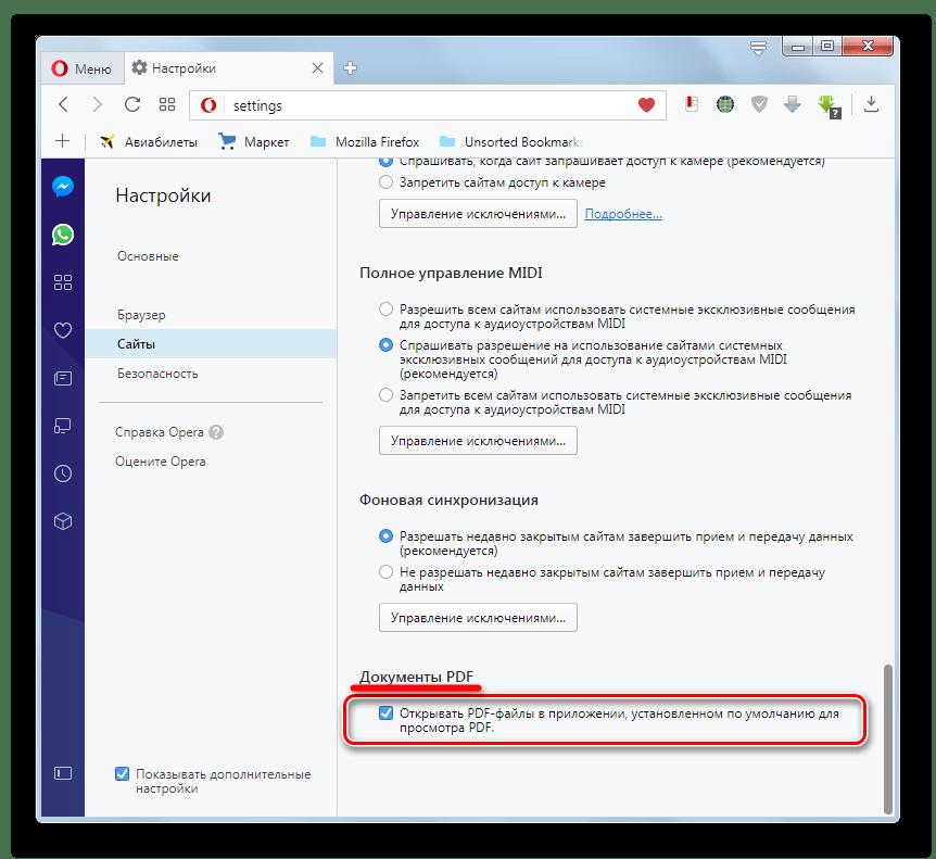 Функции плагина Chrome PDF выключены в разделе Сайты в окне настроек браузера Opera