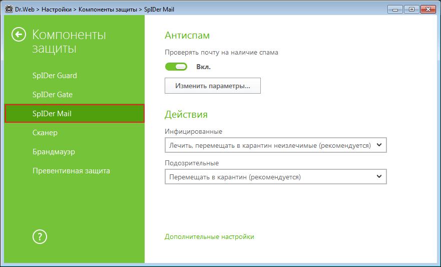 Функция SpIDer Mail в программе Dr.Web Security Space
