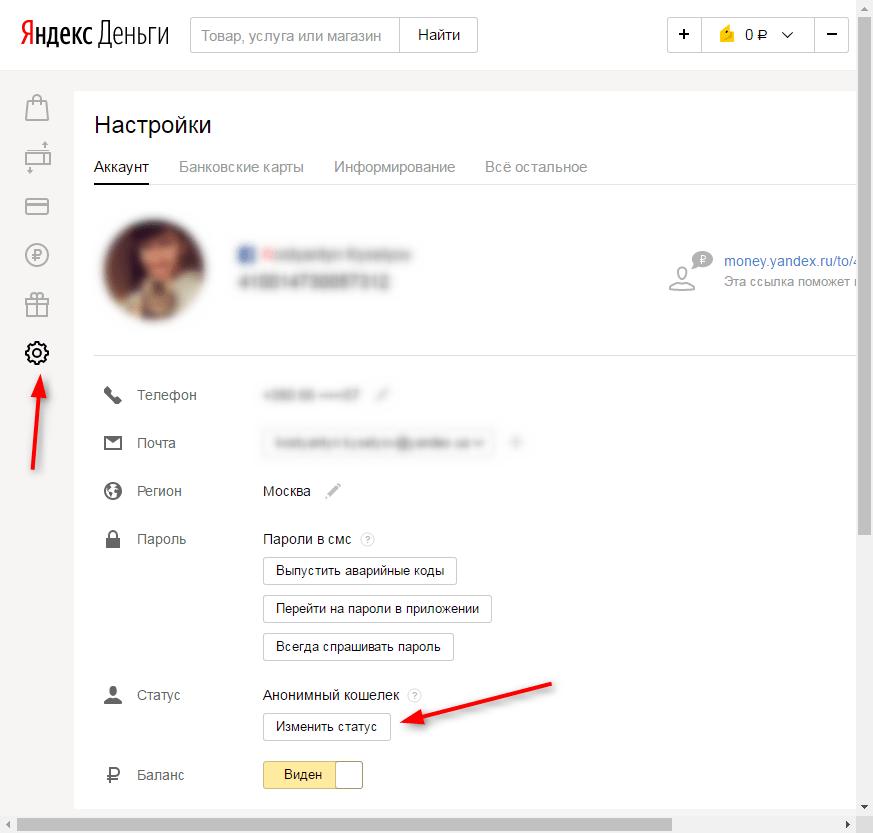 Идентификация Яндекс Кошелька 1