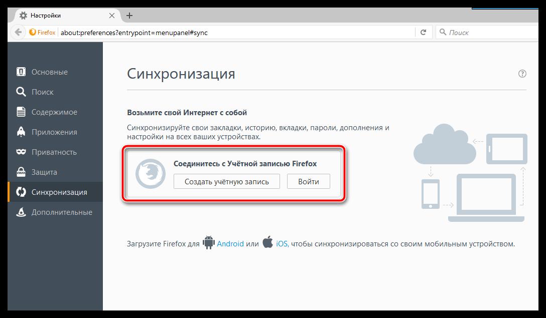 Импорт настроек в Mozilla Firefox