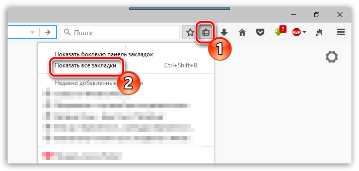 Импорт закладок из Chrome в Firefox