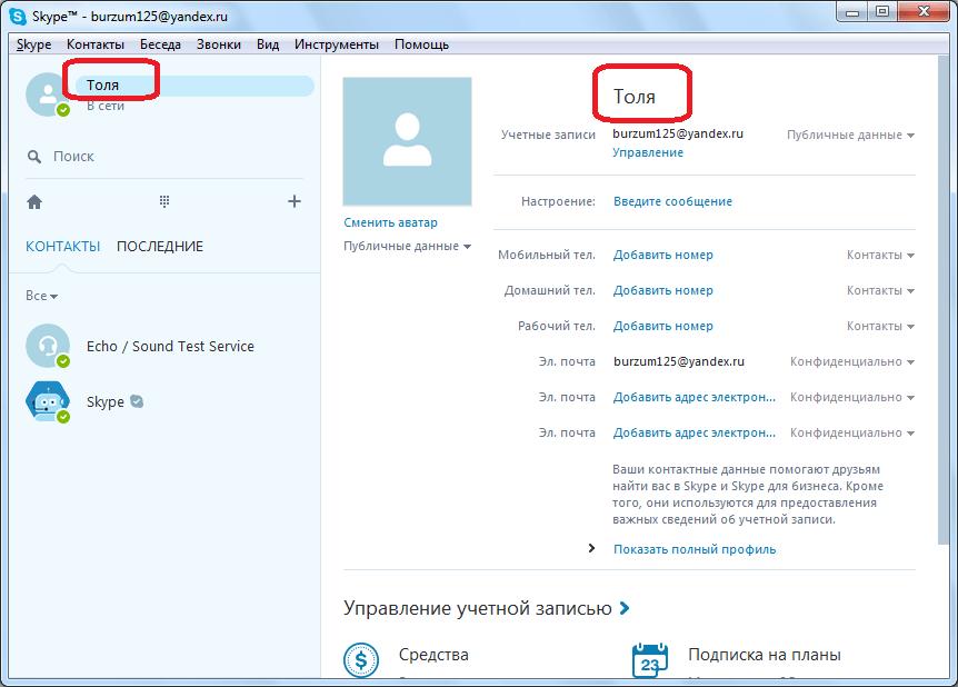 Имя изменено в Skype