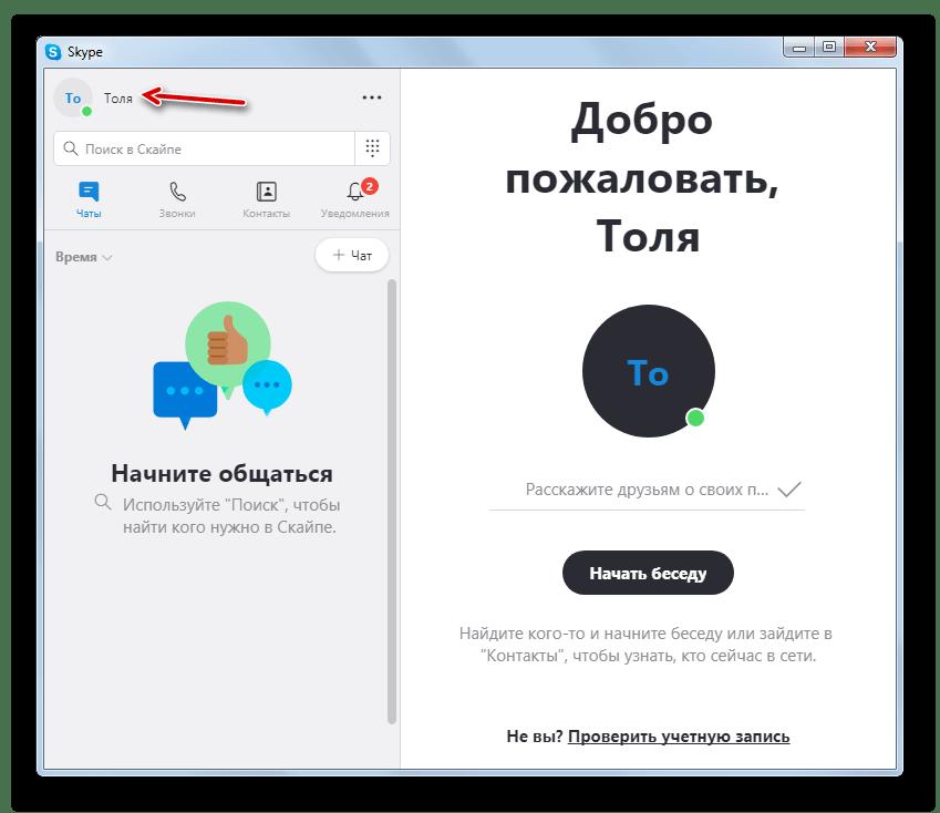 Имя пользователя сменилось в программе Skype 8