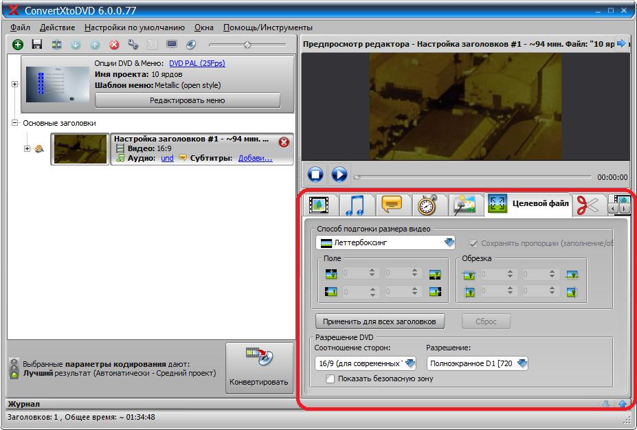 Инструметы для редактирования видео в  программе ConvertXtoDVD